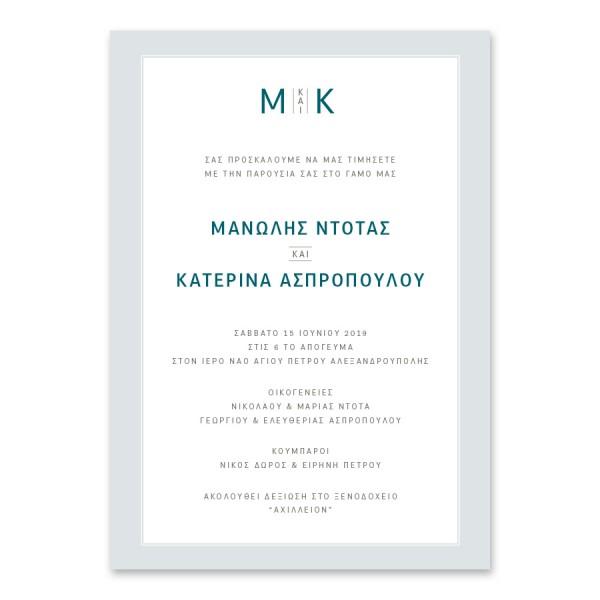 Προσκλητήριο Γάμου με Πλαίσιο και Μονογράμματα