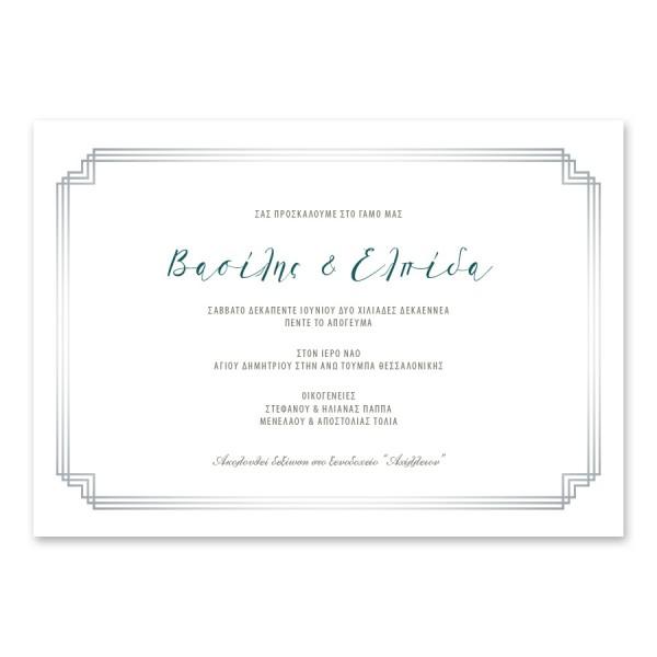 Καλλιτεχνική Chic Lines Πρόσκληση Γάμου