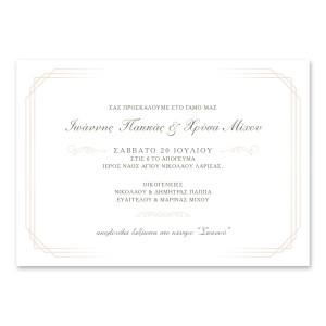 Classic Frame Καλλιτεχνική Οριζόντια Γαμήλια Πρόσκληση