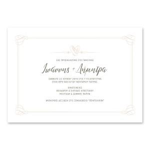Classic Πρόσκληση Γάμου Καλλιτεχνικές Βέρες