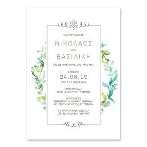 Καλλιτεχνική Πρόσκληση Γάμου με Περίγραμμα Φύλλων