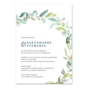 Προσκλητήριο Γάμου Καλλιτεχνικό Στεφάνι με Φύλλα