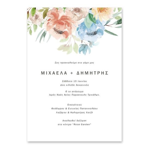 Καλλιτεχνική Σύγχρονη Πρόσκληση Watercolor με Άνθη