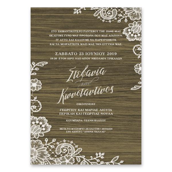Κομψή Ρουστίκ Κάθετη Γαμήλια Πρόσκληση