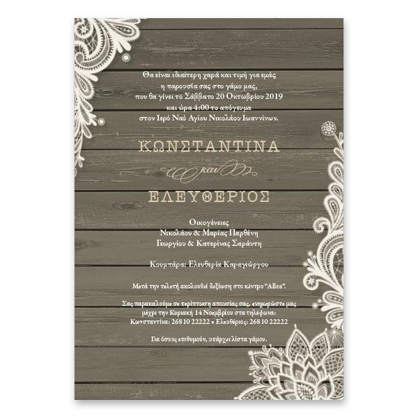 Σύγχρονο Ρουστίκ Προσκλητήριο Γάμου