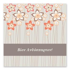 Κλασικά Μπεζ Λουλούδια
