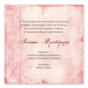 Ρομαντικό Ροζ Ανθικό