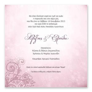 Ρομαντικά Ροζ Λαχούρια