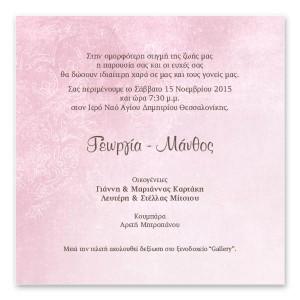 Μοντέρνο Ροζ Ζευγάρι
