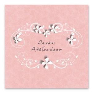 Μοντέρνα Ροζ - Λευκά  Άνθη