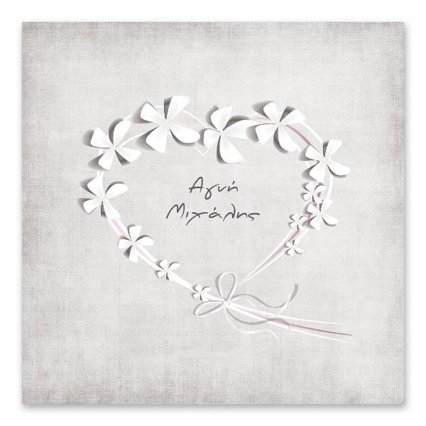 Μοντέρνα Καρδιά με Άνθη