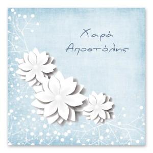 Μοντέρνα Μπλε Λουλούδια