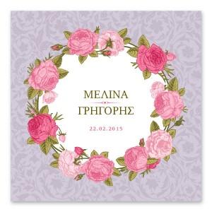 Ρουστίκ Μωβ Στεφάνι Τριαντάφυλλων