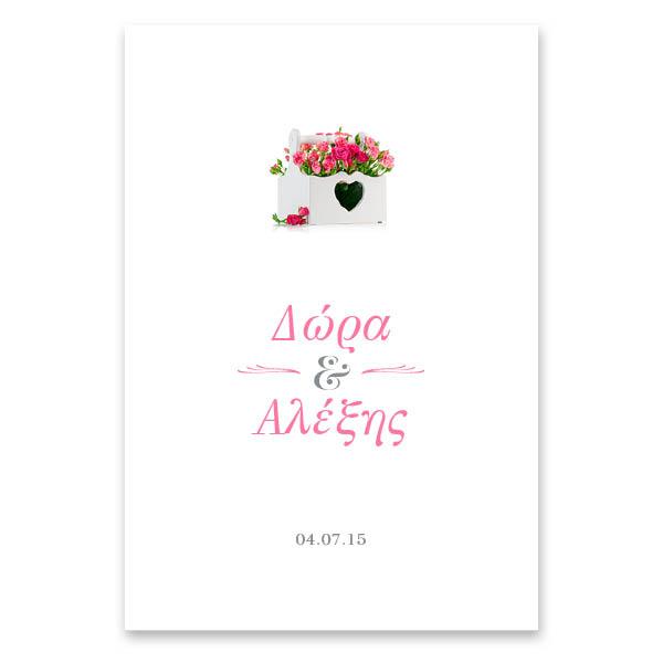 Μοντέρνο Λευκό Καλάθι με Τριαντάφυλλα