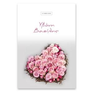 Μοντέρνα Καρδιά με Τριαντάφυλλα
