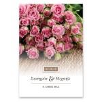 Μοντέρνα Ροζ Ανθοδέσμη Τριαντάφυλλων