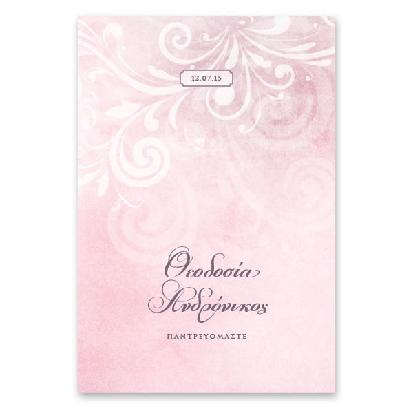 Ρομαντική Ροζ Σπάτουλα