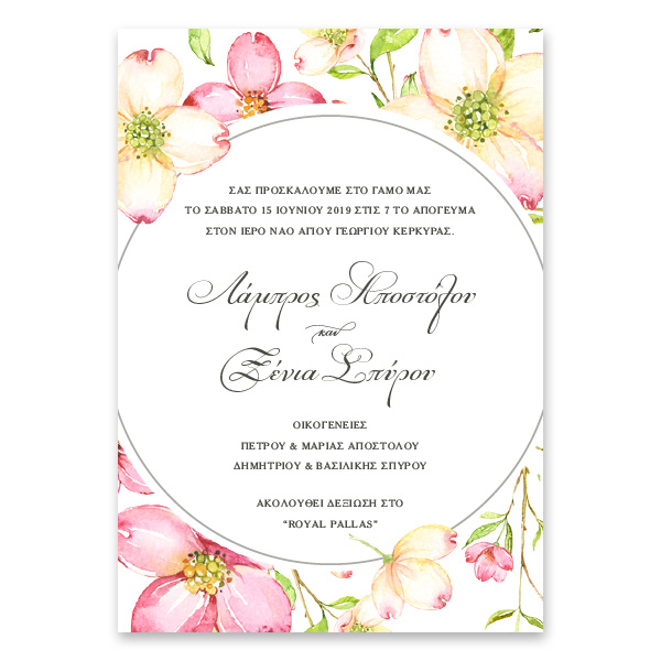 Ανθισμένο Μπουκέτο Γαμήλια Πρόσκληση