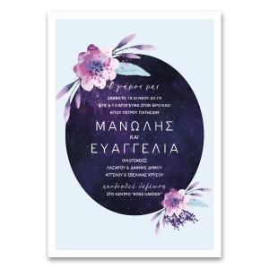 Πανέμορφα Άνθη Κάθετη Πρόσκληση Γάμου