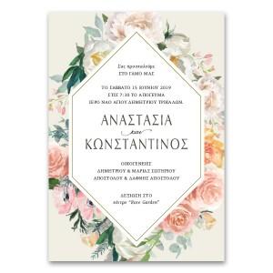 Μοντέρνα Τριαντάφυλλα Προσκλητήριο Γάμου