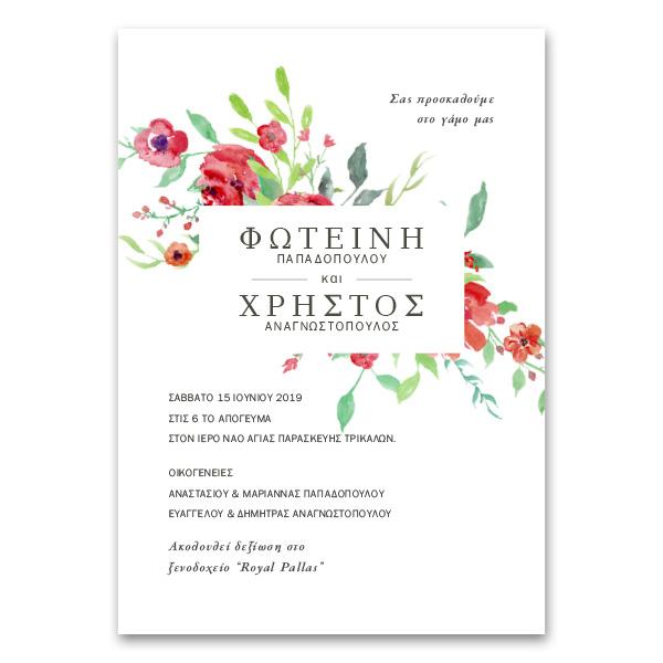 Μοντέρνα Πρόσκληση με Τριαντάφυλλα
