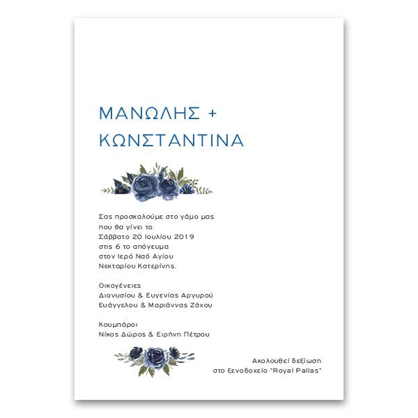 Πρόσκληση Γάμου Μπλε Κλασικά Τριαντάφυλλα