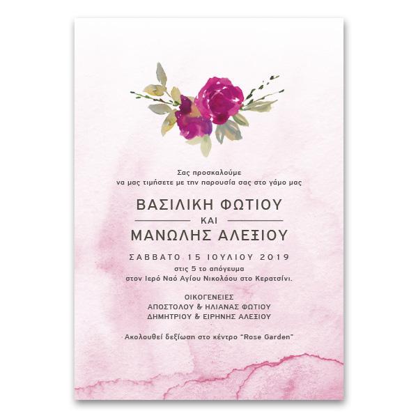 Ρομαντικό Τριαντάφυλλο Watercolor Προσκλητήριο Γάμου