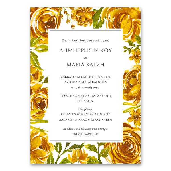Κίτρινα Τριαντάφυλλα σε Μοντέρνα Πρόσκληση
