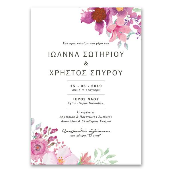 Όμορφα Άνθη σε Κάθετο Γαμήλιο Προσκλητήριο