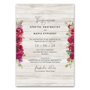 Ρουστίκ Πρόσκληση με Κόκκινα Τριαντάφυλλα