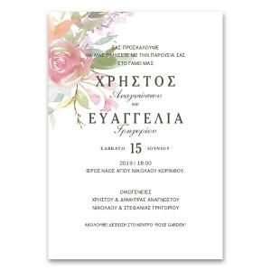 Πρόσκληση Γάμου με Ροζ Απαλό Τριαντάφυλλο