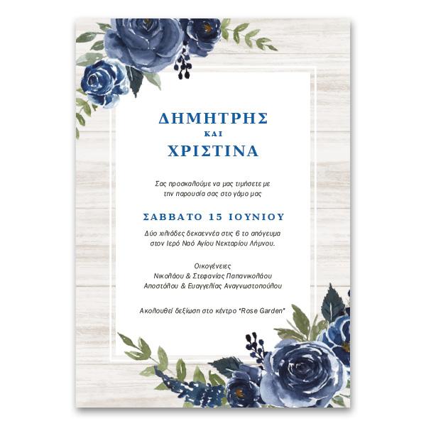 Προσκλητήριο Ρουστίκ με Τριαντάφυλλα και Πλαίσιο