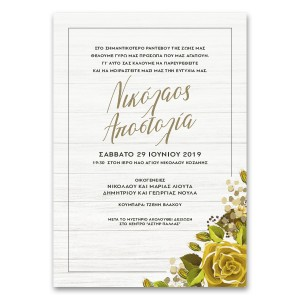Ρουστίκ Προσκλητήριο Γάμου με Άνθη