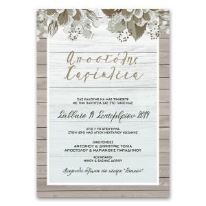 Υπέροχο Ρουστίκ Προσκλητήριο Γάμου