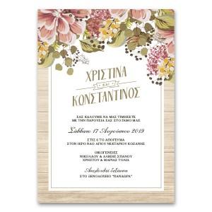 Αγριολούλουδα Ρουστίκ σε Πρόσκληση Γάμου