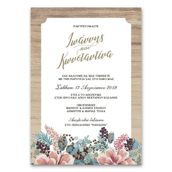 Ρουστίκ Σύνθεση Λουλουδιών σε Πρόσκληση Γάμου