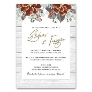 Ρουστίκ Πρόσκληση Γάμου με Εντυπωσιακά Άνθη