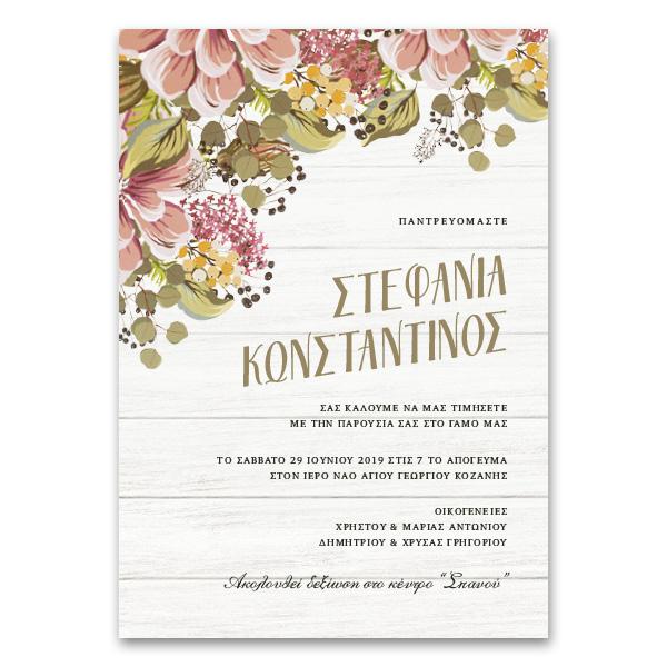 Ροζ Άνθη σε Κάθετο Προσκλητήριο Γάμου