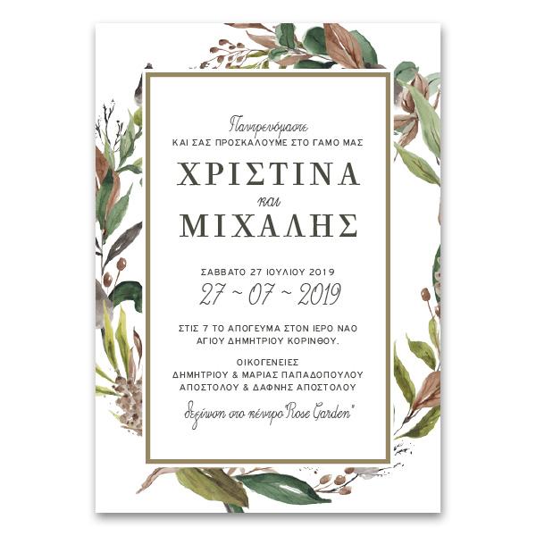 Προσκλητήριο Γάμου Στεφάνι με Φύλλα
