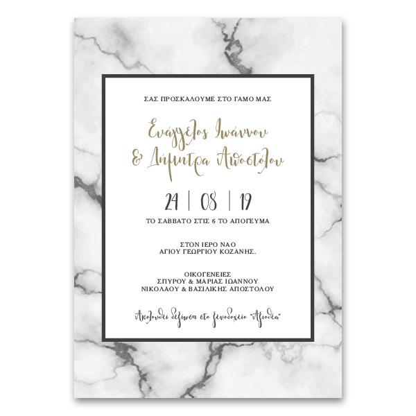 Προσκλητήριο Γάμου Μοντέρνο Μάρμαρο
