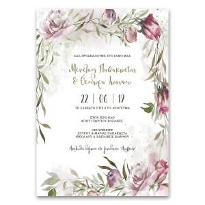 Μοντέρνο Προσκλητήριο Γάμου με Άνθη