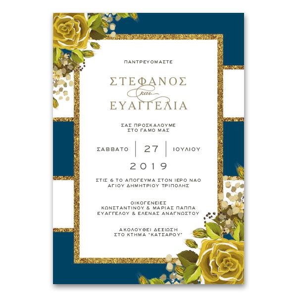 Μοντέρνα Κάθετη Πρόσκληση με Κίτρινα Άνθη