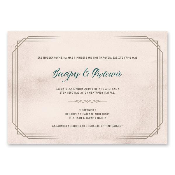 Ρομαντικό Οριζόντιο Προσκλητήριο Γάμου
