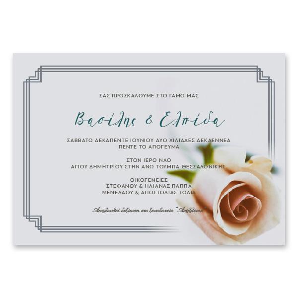 Κλασική Οριζόντια Ρομαντική Πρόσκληση Γάμου