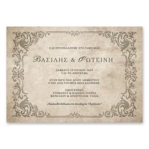 Ρετρό Classic Οριζόντια Πρόσκληση Γάμου