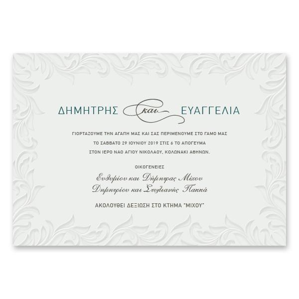 Κλασική Elegant Οριζόντια Γαμήλια Πρόσκληση