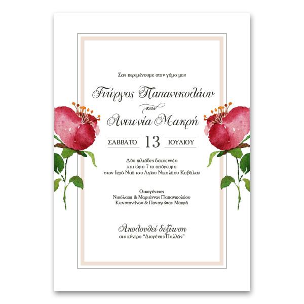 Οικονομική Ρομαντική Κάθετη Πρόσκληση Γάμου με Άνθη