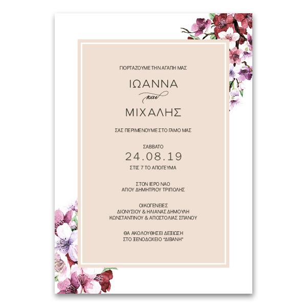 Ρομαντική Πρόσκληση με Άνθη Κερασιάς