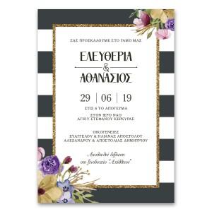Μοντέρνα Elegant Γαμήλια Πρόσκληση