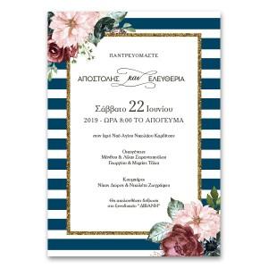 Κομψή Ανθική Κάθετη Γαμήλια Πρόσκληση